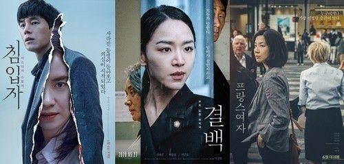 이태원發 코로나 여파...'침입자'·'프랑스여자'·'결백' 개봉 연기