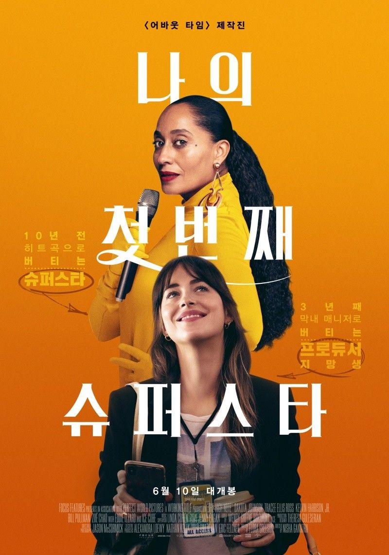다코타 존슨 '나의 첫 번째 슈퍼스타', 포스터 공개…6월 10일 개봉