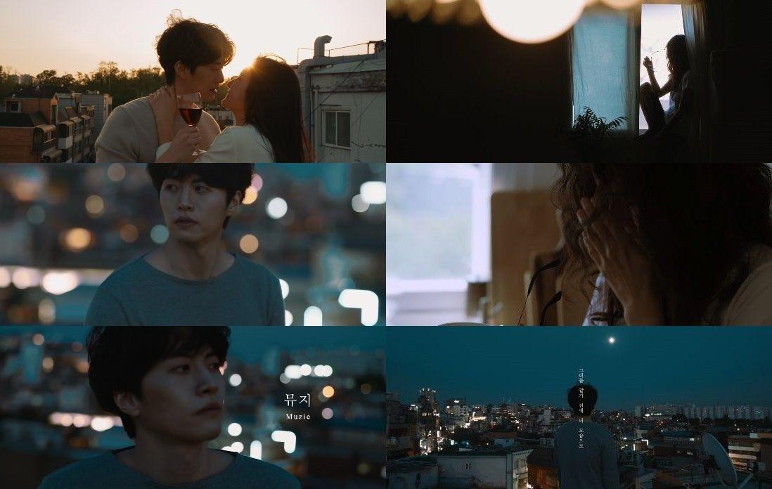 뮤지, '그대를 알기 전에 내 모습으로' MV 티저 공개...이별 감성 자극