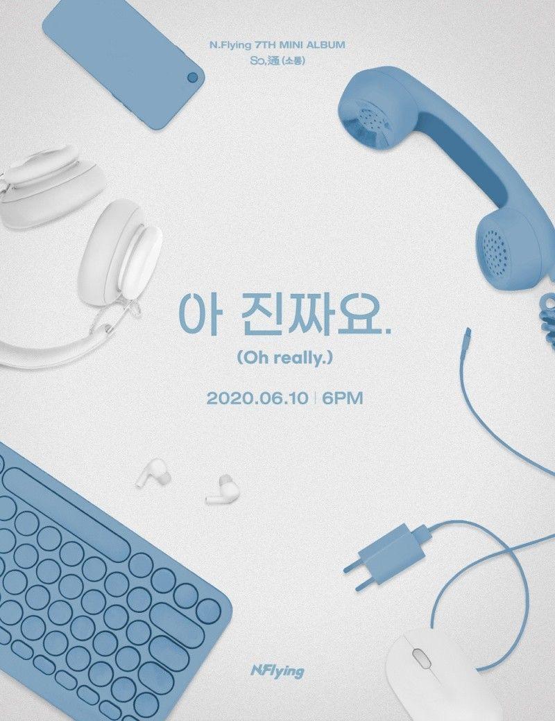 엔플라잉, 6월 10일 컴백 확정…타이틀곡 '아 진짜요.'