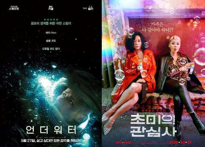 '언더워터', 개봉 첫날 박스오피스 1위...'초미의 관심사' 8위