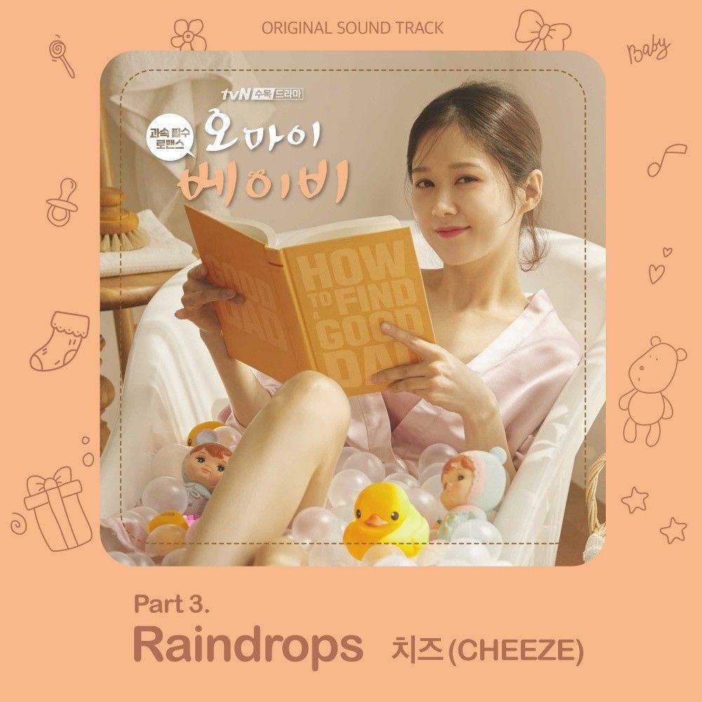 치즈, 오늘(27일) '오마베' OST 'Raindrops' 발매…따뜻한 힐링송