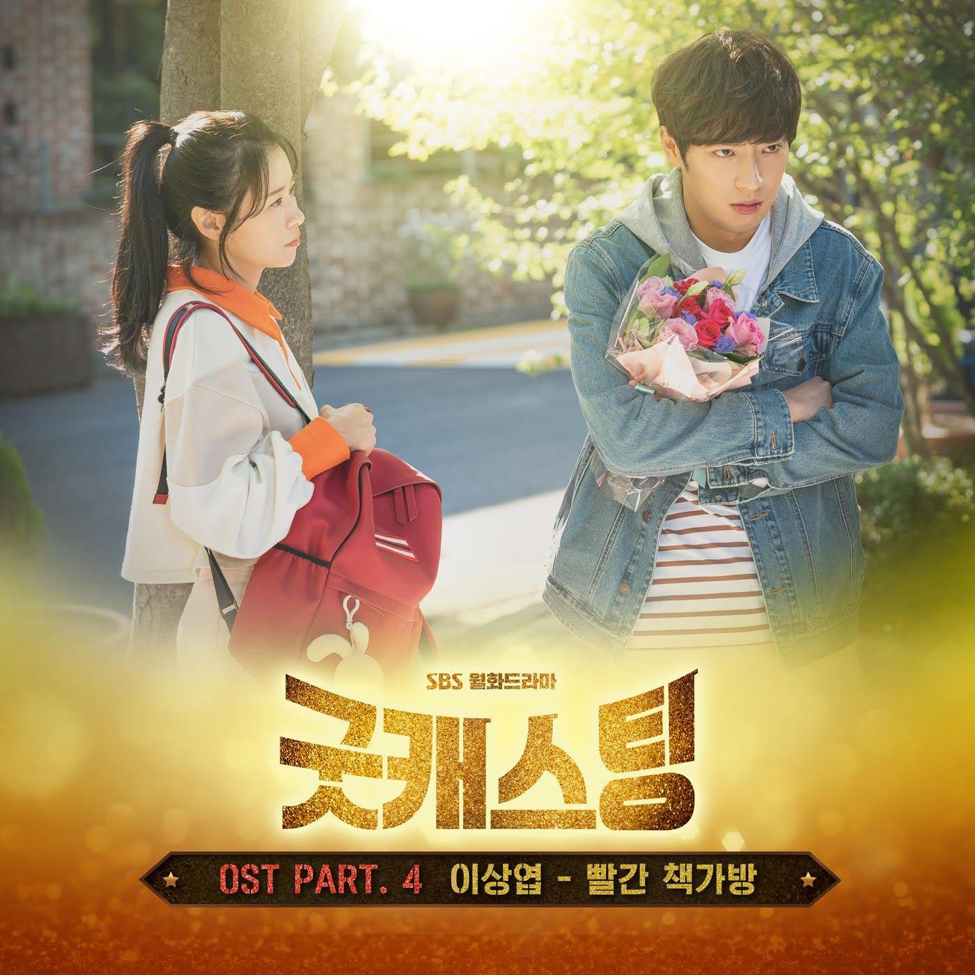'굿캐스팅' 이상엽, 직접 부른 OST '빨간책가방' 오늘(25일) 발매