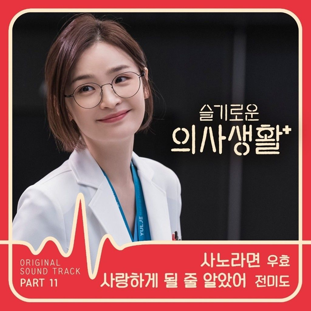 전미도, 또 차트 1위…계속되는 '슬의생' OST 열풍