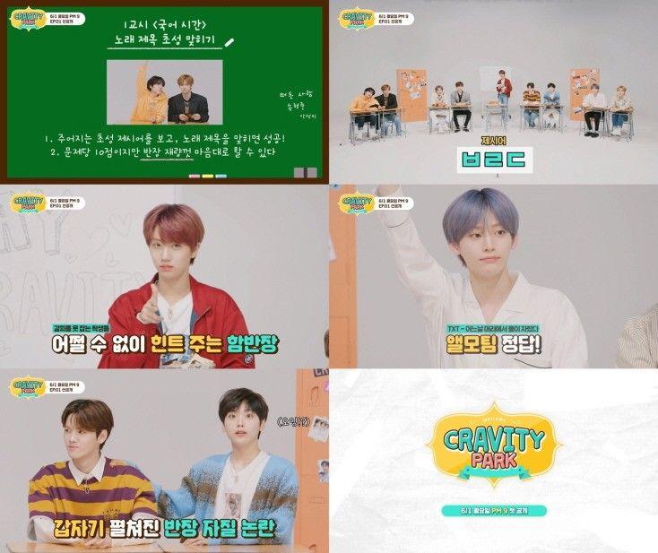 크래비티, 자체 예능 '크래비티 파크' 론칭…6월 1일 첫 공개