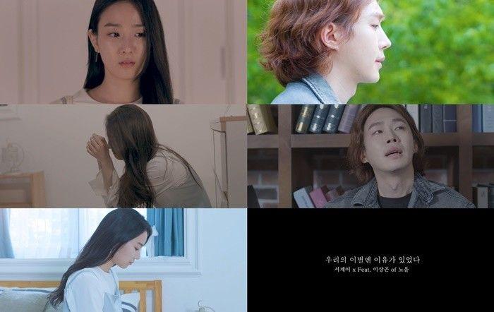서제이, 노을 이상곤 참여 신곡 MV 티저 영상 공개…13일 발매