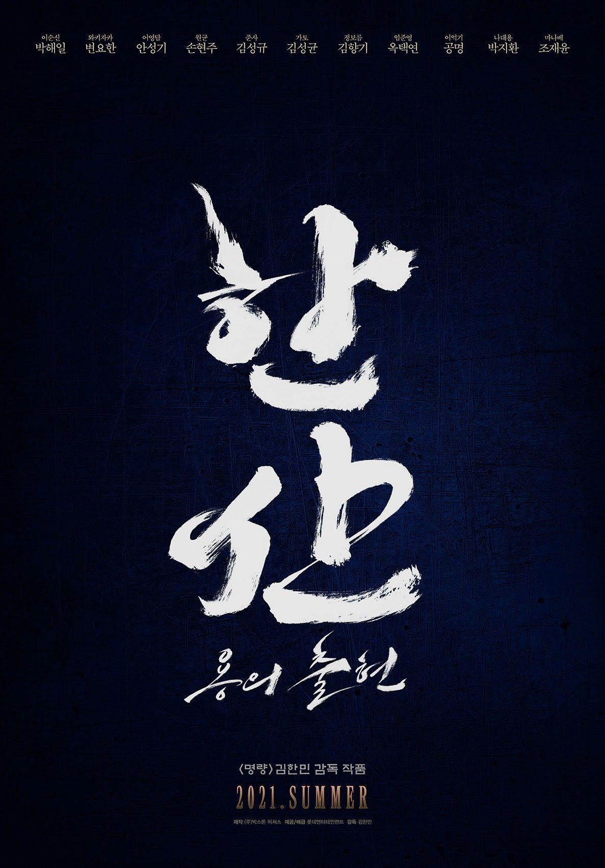 김한민 감독 '한산', 박해일·변요한·안성기·손현주 출연...18일 크랭크인