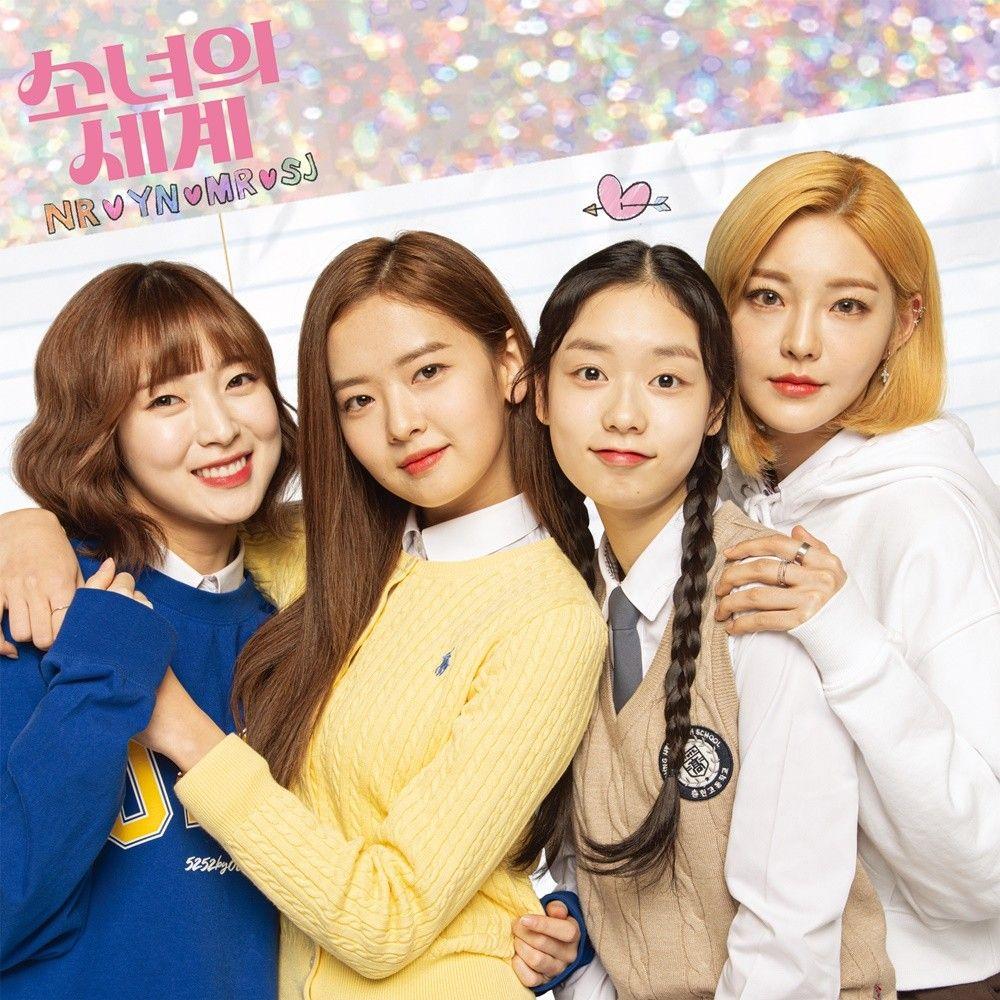 권현빈, 웹드 '소녀의 세계' 출연 이어 OST 참여 _이미지