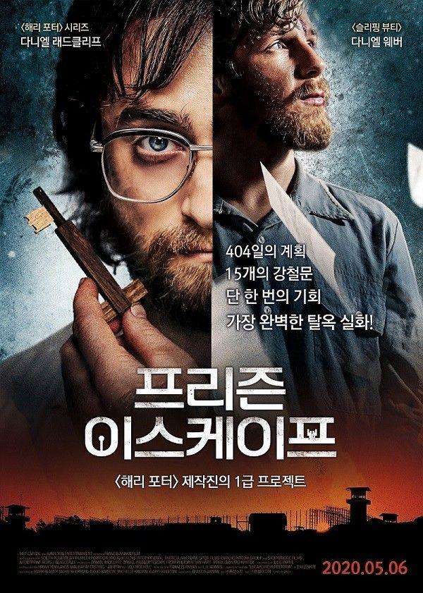 5일째 정상 '프리즌 이스케이프', 누적관객수 8만 돌파
