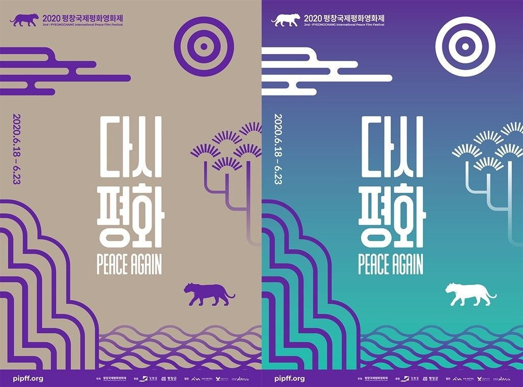2020 평창국제평화영화제, 6월 18일 개최...회복·위로 담은 포스터 공개