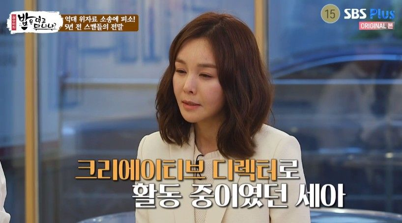 """""""극단적 생각도""""... '밥먹다' 김세아가 직접 밝힌 상간녀 스캔들의 전말_이미지"""