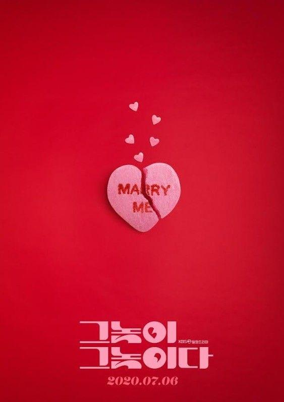 '그놈이 그놈이다' 첫 티저 포스터 공개... 비혼 사수 로맨틱 코미디 궁금증 UP