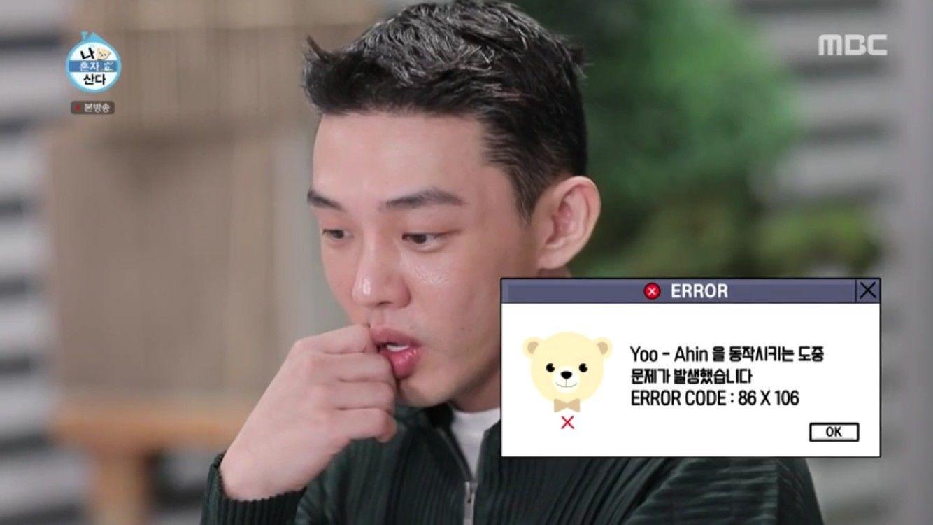 유아인의 '나혼자산다' 동시간대 압도적 1위