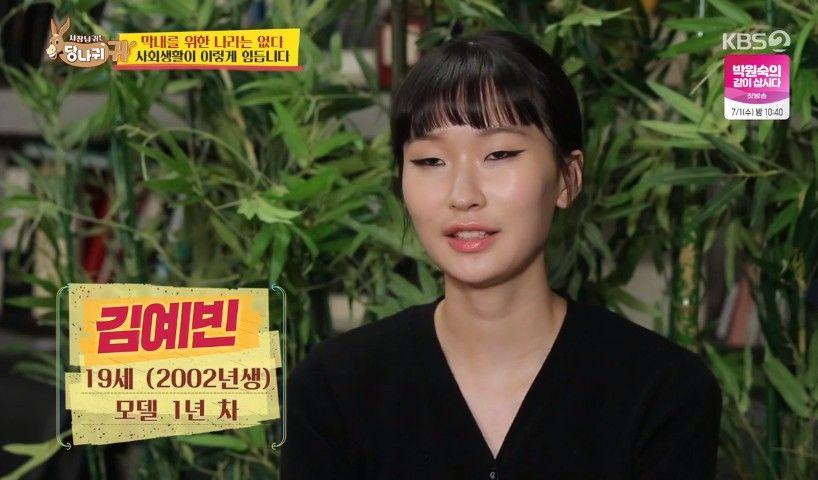 """'당나귀 귀' 현직모델들이 말하는 모델계 군기 """"라떼와 지금은 달라"""""""