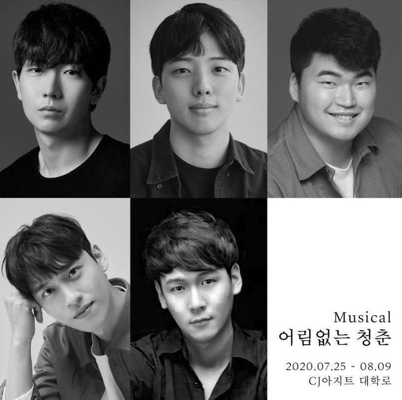 뮤지컬 '어림없는 청춘' 7월 개막... 대학로 신예들 총출동