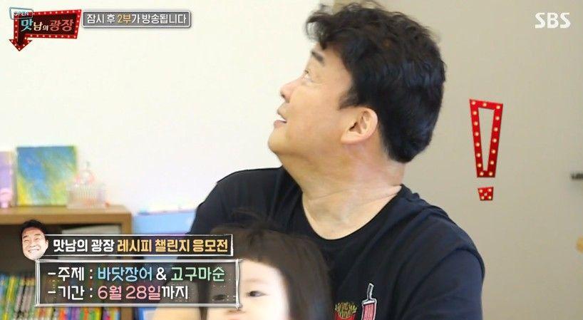 """'맛남의 광장' 백종원 """"아내보다 내가 더 유명"""" 너스레→소유진 등장에 진땀 뻘뻘_이미지3"""