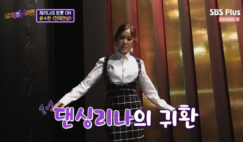 '내게ON트롯' 채리나, 댄싱퀸의 트로트 도전... 흥 넘치는 '천태만상'