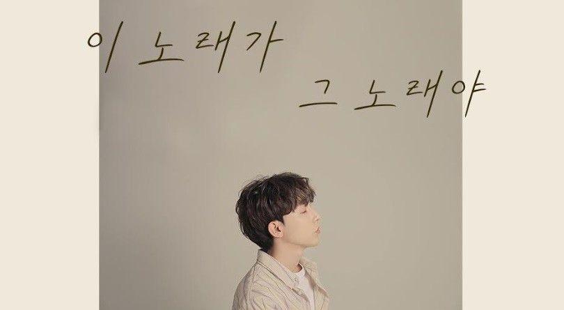 허니지, 신곡 '이 노래가 그 노래야' 재킷 이미지 공개... 달달한 고백송