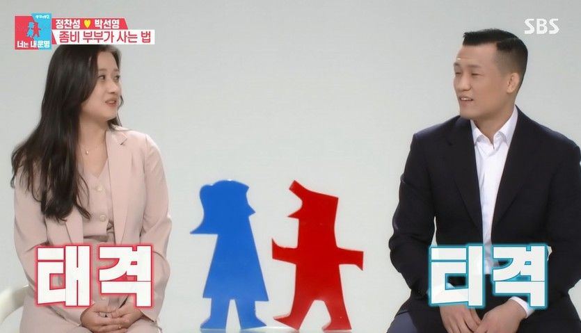 '동상이몽' 정찬성♥박선영, 좀비부부의 결혼생활 첫 공개