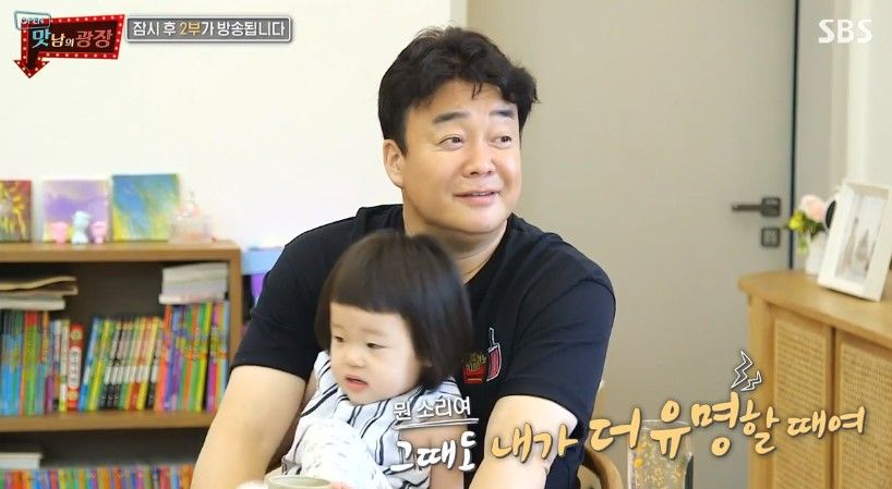 """'맛남의 광장' 백종원 """"아내보다 내가 더 유명"""" 너스레→소유진 등장에 진땀 뻘뻘_이미지2"""