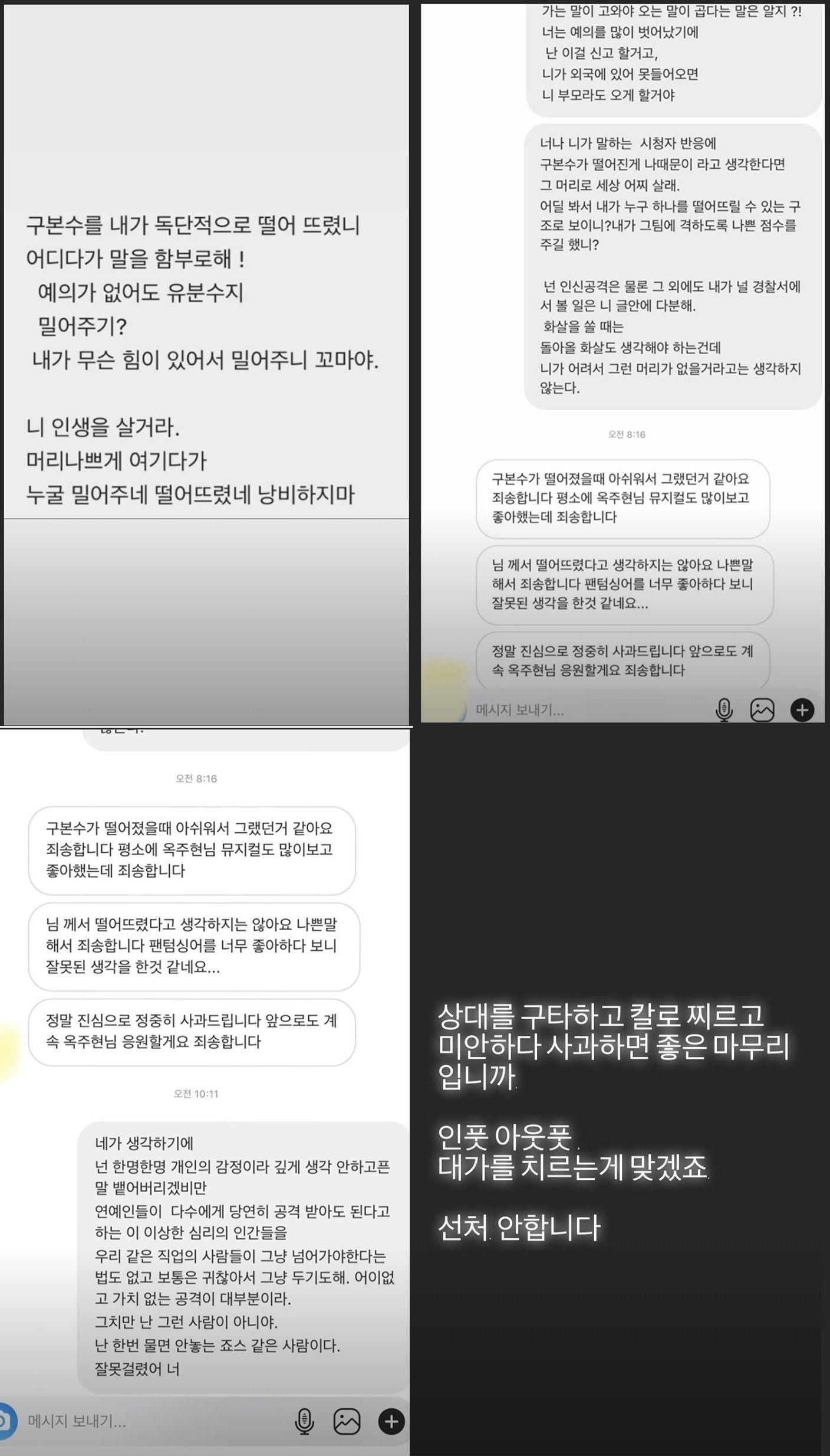 """옥주현 """"찌르고 때리고 미안하다 사과?"""