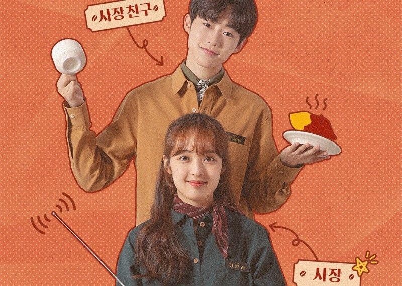 김보라, '보라다방'으로 웹예능 도전... 메인포스터 공개