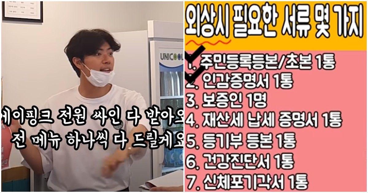 """""""이걸 다 준비했다고?""""...외상시 필요한 서류 다 챙겨간 '깨방정' 유튜브"""
