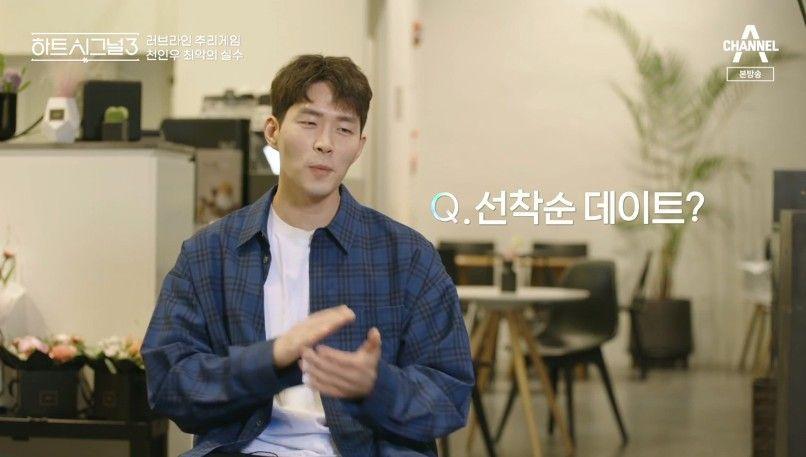 """'하트시그널3' 천인우 """"박지현과 선착순 데이트 실패, 내가 바보 같았구나.."""""""