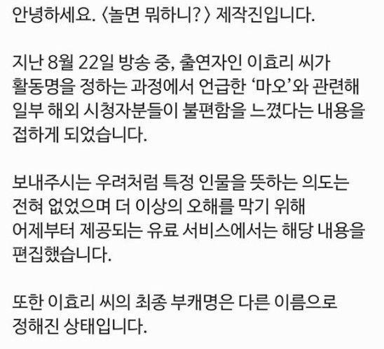 """방송'놀면뭐하니?' 제작진, '마오'논란에 """"특정 인물 ..."""