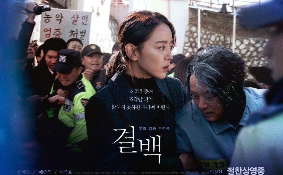 '결백' 대만 관객들까지 사로잡아...'배우 열연+탄탄 스토리'로 호평 _이미지