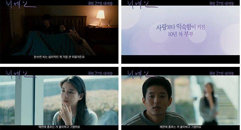 고품격 감성멜로 '리메인' 30초 예고편 최초공개 '기대↑'