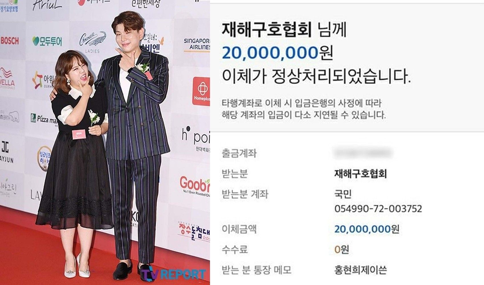 """홍현희♥제이쓴 부부 """"수재민에게 작은 힘 되길"""" 2천만원 쾌척"""