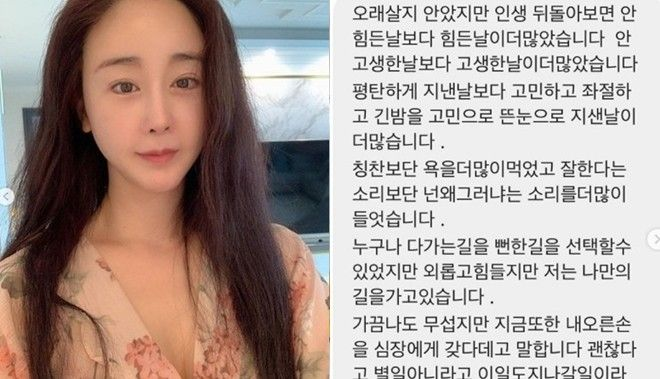 """함소원, SNS에 장문의 심경글 게재 """"이 일도 지나갈 일이라고""""  _이미지"""