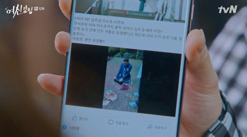 [방송]'여신 강림'문가영, 괴롭힘 영상 배포에 충격 … 차은 우가 악수를하고 떠났다.