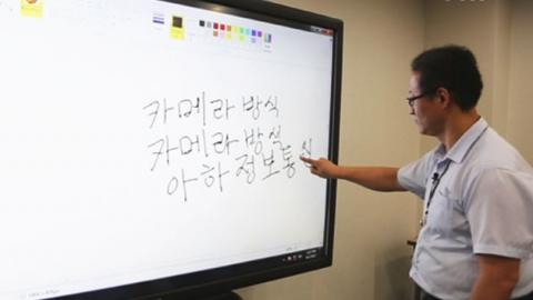 [강소기업이 힘이다] 전자칠판 세계 표준을 만들다!  '아하정보통신' - 14회