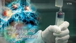 [강소기업이 힘이다] 세계 최초로 줄기세포 추출키트 개발, 동구바이오제약 - 60회