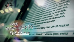 [강소기업이 힘이다] 대한민국 소프트웨어 기술의 자존심, 티맥스소프트 - 68회