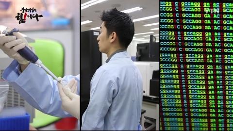 [강소기업이 힘이다] '생명의 열쇠' 유전자 정보를 풀다, 마크로젠 - 80회