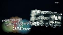 [강소기업이 힘이다] 대한민국 토종 주얼리, 세계 여심을 사로잡다, 나드리 - 87회