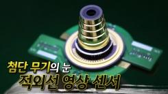 [강소기업이 힘이다] 독보적인 기술로 만든 첨단 무기의 눈, 아이쓰리시스템 - 90회