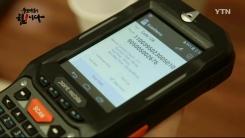[강소기업이 힘이다] 산업용 PDA로 전 세계를 스캔하다, 포인트모바일 - 92회