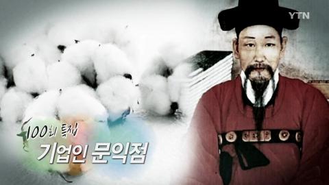 [강소기업이 힘이다] '기업인' 문익점 - 100회 특집