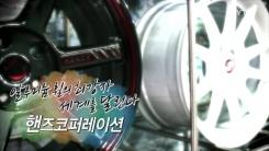 [강소기업이 힘이다] 알루미늄 휠의 최강자, 세계를 달린다 '핸즈코퍼레이션' - 102회