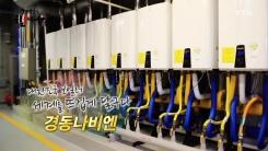 [강소기업이 힘이다] 대한민국 보일러, 세계를 뜨겁게 달구다 - 103회 경동나비엔