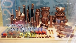 [강소기업이 힘이다] 절삭공구로 새긴 50년 기술의 역사 - 119회 한국야금