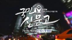 [1회 예고] YTN 국민신문고 예고편 < 7월 9일 밤10시 첫방송 >