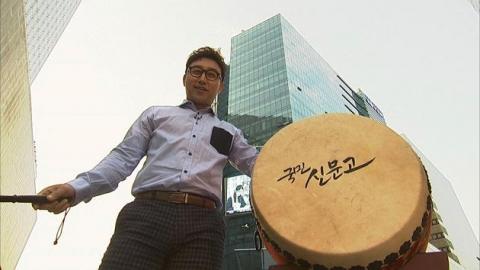 [3회 기사] '골든벨' 아나운서, 벨 아닌 '신문고' 두드린다