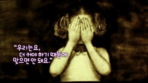 [32회 본방] 멍든 아이들, 멍든 사회…아동학대 철퇴하려면?
