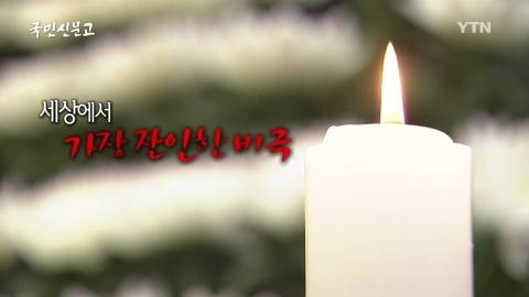 [47회 본방] 자! 살자