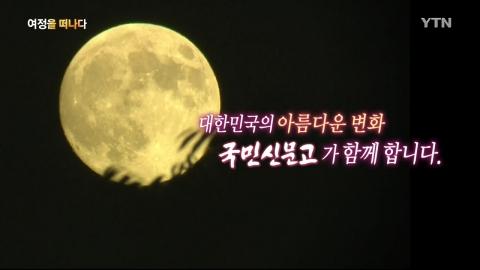 [61회 본방] 국민신문고, 여정을 떠나다